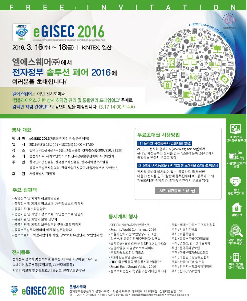 egisec2016